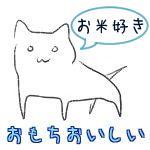 もち子(お米大好き)