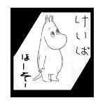 コスモ雷太郎