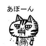 あぼーん猫