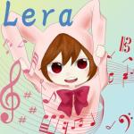 lera(リラ)