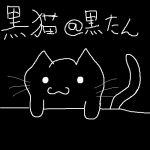 黒猫@黒たん
