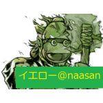 naasan@イエロー