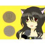 黒猫@クロン