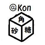 角砂糖□Kon