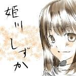 光莉/ひめ