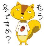 しんしん(・ω・)