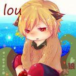 狼-ロウ-