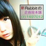 Rabbit河合(弐)