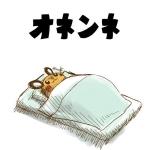 (元)内閣総理大臣