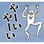 もっこり鈴木