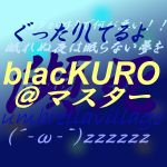 blacKURO@マスター