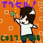 (・∀・)チンポー!!