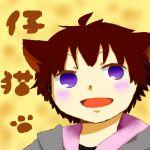仔猫にゃおヾ(ω・^=)