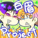 白眉project