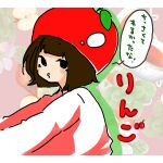 日林檎【はるりんご】
