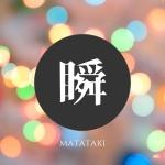 瞬(マタタキ)