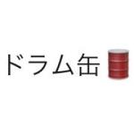 ドラム缶(シノムー)