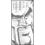 覇王ほっしー