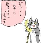 gozaru