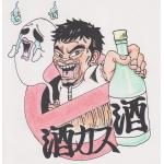 酒カス            p