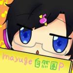 mayuge自然圏P/繭松