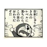 ゴンゾウ@ダメ人間