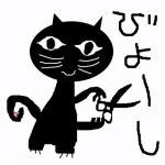 びよーし ฅ(〃ΦωΦ〃)ฅ✃✨