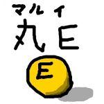 丸E(マルイ)