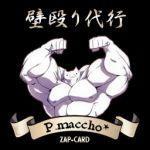 Pmaccho