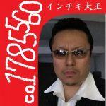 インチキ大王 co1785560