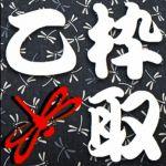 枠取乙(本家)