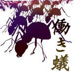 出来の悪い蟻