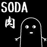 SODA肉