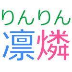 凛燐(りんりん)
