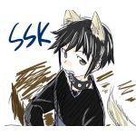 SSKのヒト