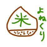 yonekuri