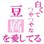 朧豆腐(゚∀゚102)