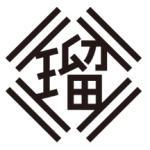 瑠惟夏(るいか)
