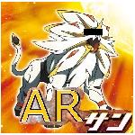 AR サン