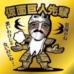 偉大なる仮面巨人先輩