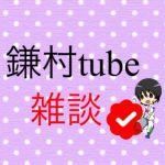 鎌村tube