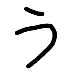 アーロン内田☆☆(元うっちー)