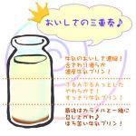 牛乳ぷりん