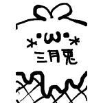三月兎(さんがつうさぎ)