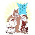 ARUF(熊)