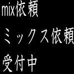 プロmix師@ミックス依頼受付中