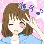 海月♪(みつき)