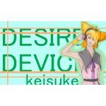 KSK-DesireDevice