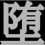 卍漆黒の堕天使MkⅡ卍