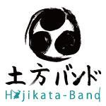 土方バンド